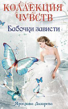 Ярослава Лазарева - Бабочки зависти