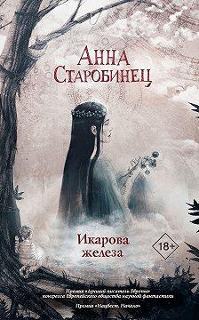 Анна Старобинец - Икарова железа. Книга метаморфоз