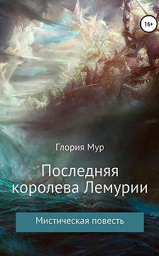 Глория Мур - Последняя королева Лемурии