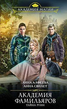 Анна Свилет - Академия фамильяров. Тайна руин