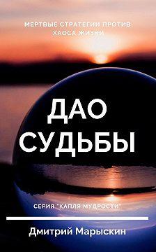 Дмитрий Марыскин - Дао судьбы