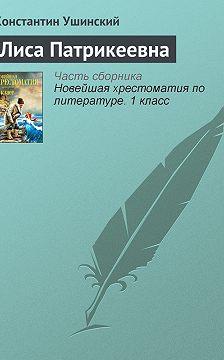 Unidentified author - Лиса Патрикеевна
