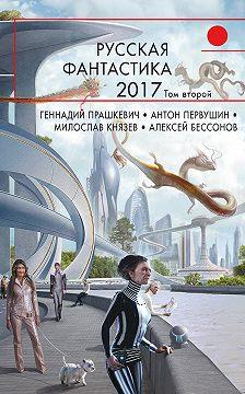 Алексей Бессонов - Русская фантастика – 2017. Том 2 (сборник)