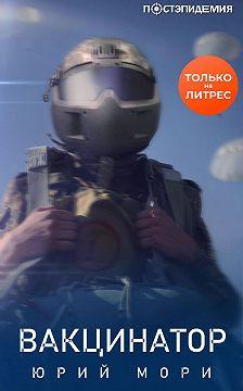 Юрий Мори - Вакцинатор