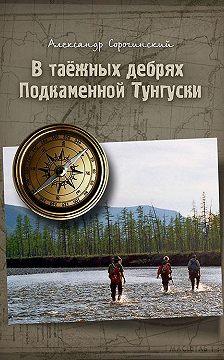 Александр Сорочинский - В таёжных дебрях Подкаменной Тунгуски