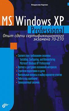 Владислав Карпюк - Microsoft Windows XP Professional. Опыт сдачи сертификационного экзамена 70-270