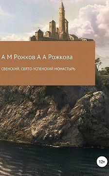 Александр Рожков - Свенский, Свято-Успенский монастырь