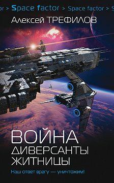 Алексей Трефилов - Война. Диверсанты Житницы