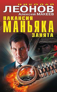 Николай Леонов - Вакансия маньяка занята (сборник)