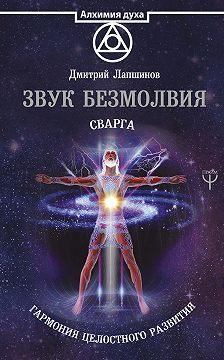 Дмитрий Лапшинов - Звук безмолвия. Сварга. Гармония целостного развития
