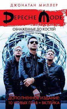 Джонатан Миллер - Depeche Mode: Обнаженные до костей
