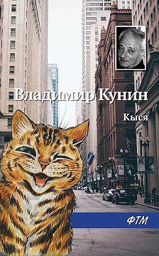 Владимир Кунин - Кыся