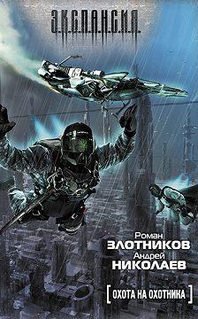 Андрей Николаев - Охота на охотника