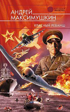 Андрей Максимушкин - Красный реванш
