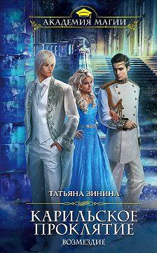 Татьяна Зинина - Карильское проклятие. Возмездие