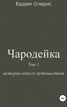 Вадим Олерис - Чародейка. Том 1