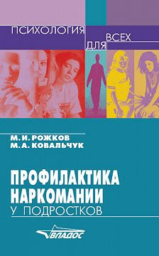 Михаил Рожков - Профилактика наркомании у подростков