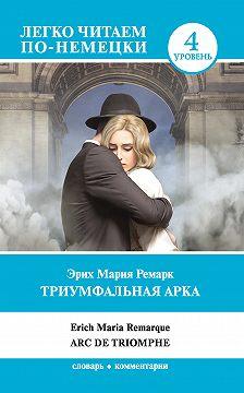 Эрих Мария Ремарк - Триумфальная арка / Arc de Triomphe
