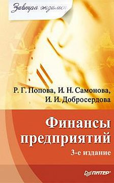 Рахиля Попова - Финансы предприятий
