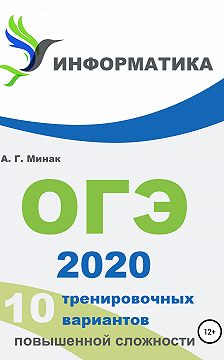 Андрей Минак - 10 тренировочных вариантов повышенной сложности. ОГЭ 2020: информатика