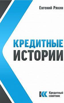 Евгений Рякин - Кредитные истории