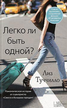 Лиз Туччилло - Легко ли быть одной?