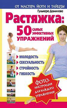 Гульнара Даминова - Растяжка: 50 самых эффективных упражнений