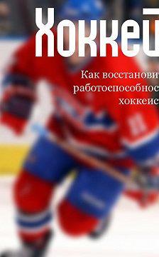 Илья Мельников - Как восстановить работоспособность хоккеиста