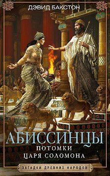 Дэвид Бакстон - Абиссинцы. Потомки царя Соломона