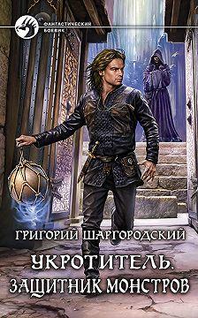 Григорий Шаргородский - Укротитель. Защитник монстров