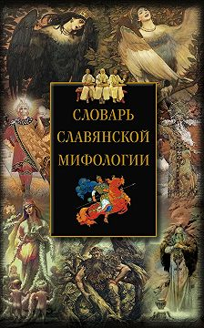Unidentified author - Словарь славянской мифологии