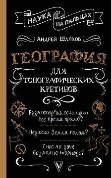 Андрей Шляхов - География для топографических кретинов