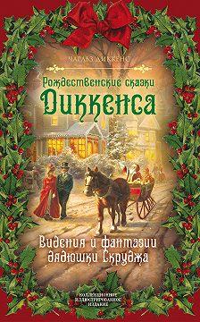 Чарльз Диккенс - Рождественские видения и традиции