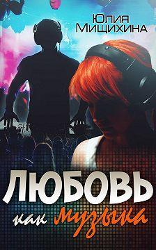 Юлия Мищихина - Любовь как музыка