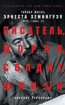 Николас Рейнольдс - Писатель, моряк, солдат, шпион
