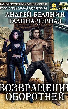 Андрей Белянин - Возвращение оборотней
