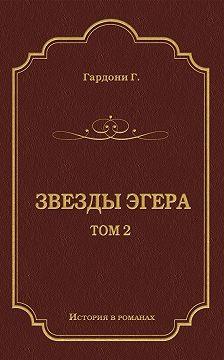 Геза Гардони - Звезды Эгера. Т. 2