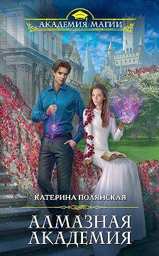 Катерина Полянская - Алмазная академия
