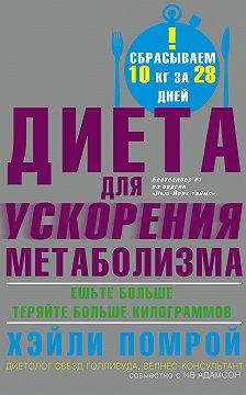 Ив Адамсон - Диета для ускорения метаболизма