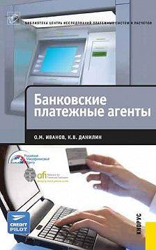 Олег Иванов - Банковские платежные агенты