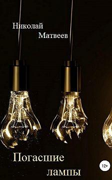 Николай Матвеев - Погасшие лампы