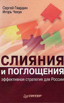 Игорь Чекун - Слияния и поглощения: эффективная стратегия для России
