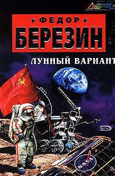Федор Березин - Лунный вариант
