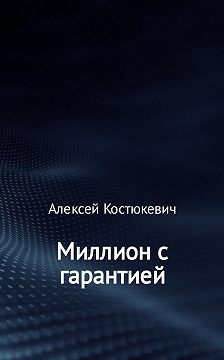 Алексей Костюкевич - Миллион с гарантией