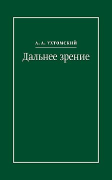 Алексей Ухтомский - Дальнее зрение. Из записных книжек (1896–1941)