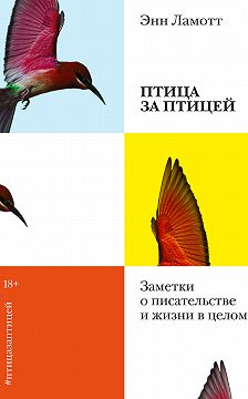 Энн Ламотт - Птица за птицей