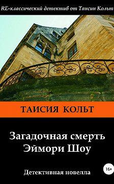 Таисия Кольт - Загадочная смерть Эймори Шоу