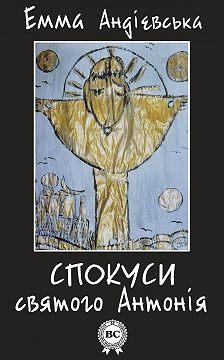 Емма Андієвська - Спокуси святого Антонія
