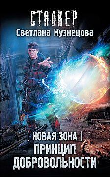Светлана Кузнецова - Новая Зона. Принцип добровольности
