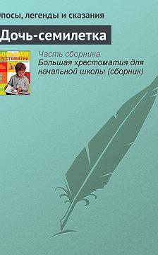 Эпосы, легенды и сказания - Дочь-семилетка